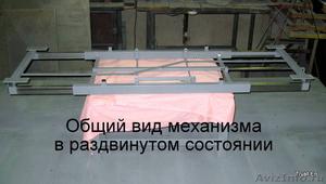 Механизм для раздвижных обеденных столов мод.МРС-02 - Изображение #2, Объявление #416346