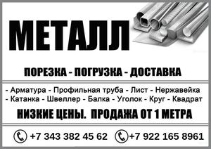 Продаём тубы, новые и б/у, металлопрокат нержавеющий и чёрный: лист, у - Изображение #10, Объявление #298022