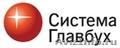 Система Главбух - Екатеринбург
