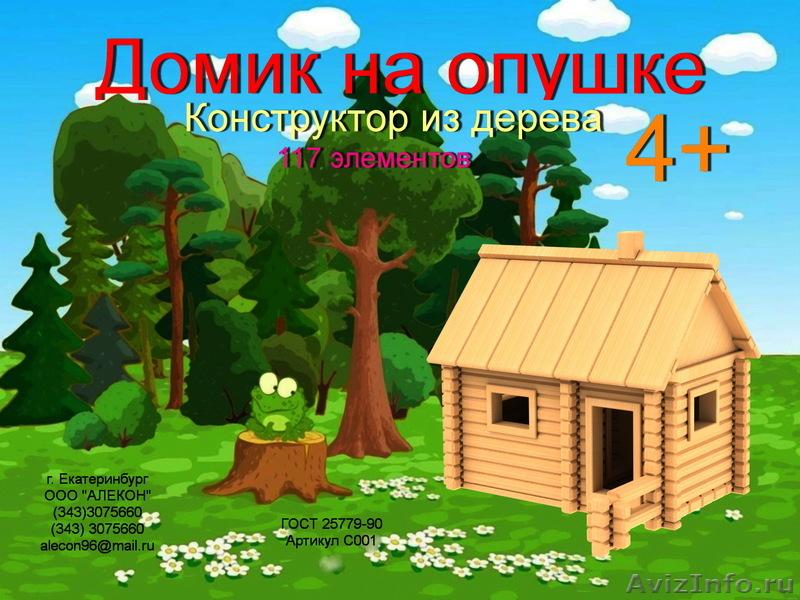 Детский конструктор из дерева