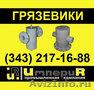 Грязевики ТС-569,  ТС-568,  ТС-567,  ТС-566,  ТС-565