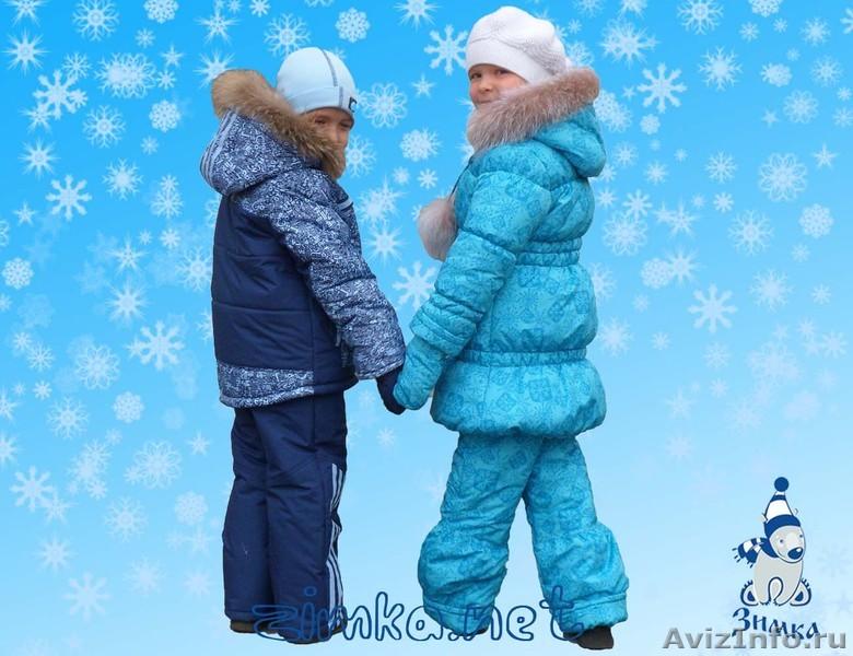 Зимняя Детская Одежда Интернет Магазин