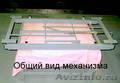 Механизм для раздвижных обеденных столов мод.МРС-02