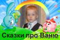 Персонализированная книга с фото,  именем ребенка и 20 сказками