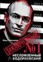 Несломленный Ходорковский.