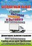 Бесплатный вывоз бытового металоллома и старой бытовой техники
