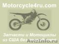 Запчасти для мотоциклов из США Екатеринбург