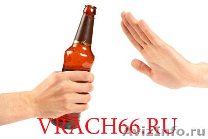 Лечение алкоголизма г екатеринбурге закончился срок кодирования от алкоголизма