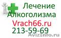 лечение алкоголизма в Екатеринбурге,  снижение лишнего веса,  кодирование