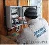 Элeктромонтажные работы,  услуги электрика