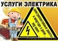 Электромонтажные работы под ключ в Екатеринбурге