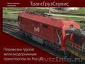 Перевозка грузов железнодорожным транспортом