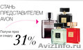Хотите заказать продукцию Avon Эйвон онлайн со скидкой 31%,  пишите и звоните нам