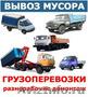 газель бортовая открытая Екатеринбург - Изображение #5, Объявление #1528602