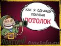 НАТЯЖНОЙ ПОТОЛОК ЗА 1 рубль в Екатеринбурге!