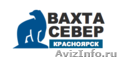 автоэлектрик, работа Вахтой, Объявление #1606673