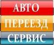 ГРУЗОПЕРЕВОЗКИ-ПЕРЕЕЗДЫ-ГРУЗЧИКИ-ДОСТАВКА-ПЕРЕВОЗКА г. ЕКАТЕРИНБУРГ