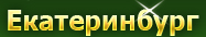 Екатеринбург Карта сайта